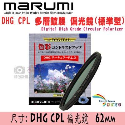 昇鵬數位@Marumi DHG CPL 偏光鏡 62 mm AR多層鍍膜標準型 消除拍攝物體表面反射水流拍攝 日本製公司