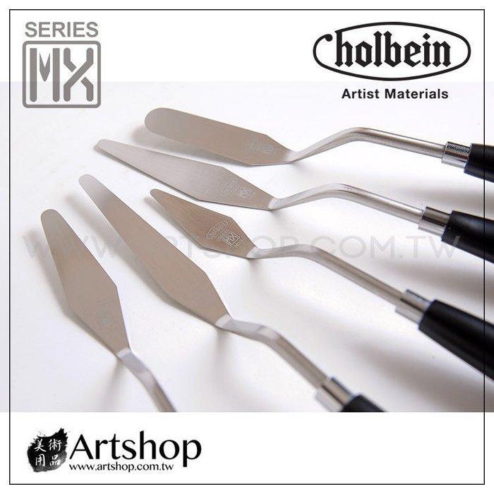 【Artshop美術用品】日本 HOLBEIN 好賓 Series MX系列 特殊鋼鍛造油畫刀「#H15」