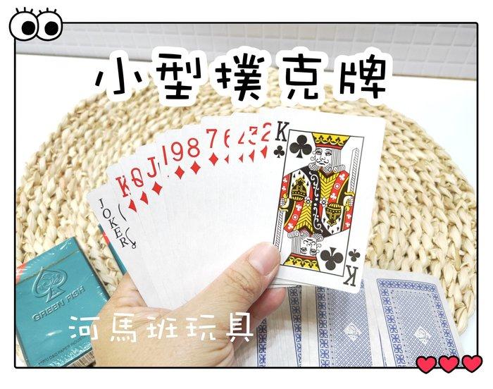 河馬班玩具-益智玩具-小型撲克牌