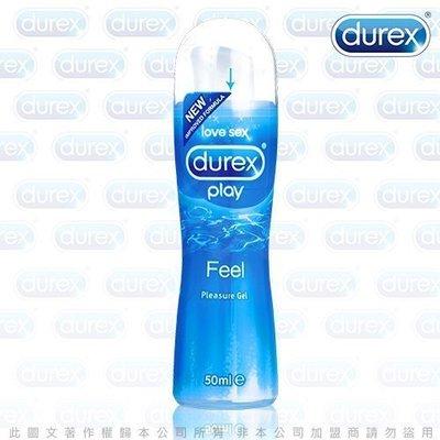 滿千贈120ml潤滑液 2015原廠新裝絕非仿品-英國Durex杜蕾斯特級潤滑液(加贈潤滑液隨身包*1)