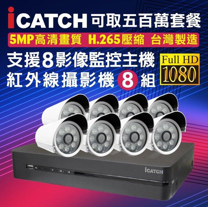 全方位科技-免運 監視器套餐 可取8路錄影監控DVR主機 SONY紅外線攝影機AHD-1080P*8 遠端監控 台灣製造