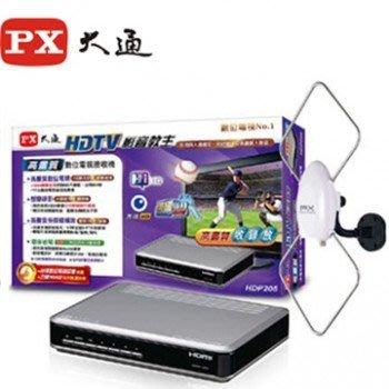 PX大通 HDP205+HAD-5000N數位天線 HD高畫質數位電視盒 免費送HDMI端子線一條