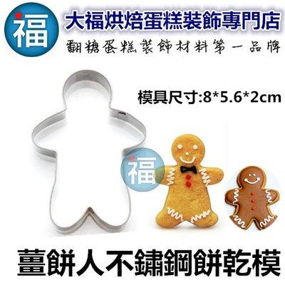 餅乾模【薑餅人】餅乾切模糖霜餅乾模具參考wilton蛋白粉色膏食用色素翻糖不鏽鋼餅乾模型卡通