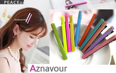 【PEACE33】正韓國AZ品牌進口空運。髮飾飾品 阿茲娜 愛上純色款 6x0.5一字髮夾/邊夾/鴨嘴夾。多色現+預