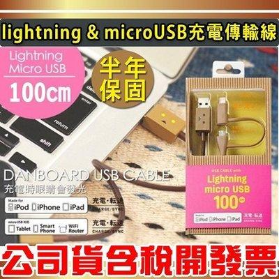 【承靜數位】預購 cheero 阿愣lightning & microUSB 充電傳輸線 100公分 MFi認證 公司貨