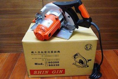 附發票*東北五金*台灣製SHIN GIN 鐵工浪板電動圓鋸機 高功率1700W  電動切割機  SG200 優惠價