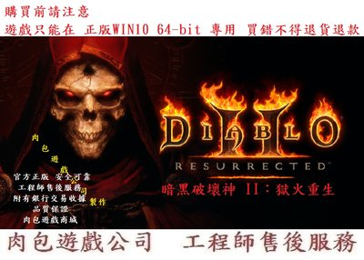 PC版 官方正版 肉包遊戲 暗黑破壞神II:獄火重生 3D高畫質重製版 暴雪 暴風雪 Diablo II 暗黑破壞神 2