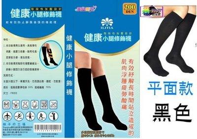 ILITIA  200Den 健康小腿修飾襪 (中統襪)-黑 Freesize