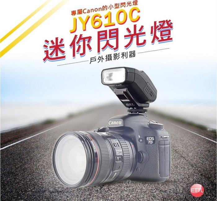 呈現攝影-Viltrox JY-610c 迷你TTL閃光燈 canon用 ETTL ll  M動 GN27 S1,S2,