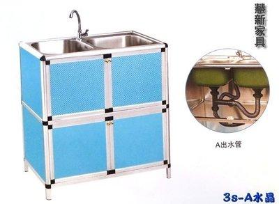 ❖時代歐❖ 3S-A水晶小巧流理台 不銹鋼檯面 鋁架+鋁塑板組合 洗手台 防水耐用 需自行組立