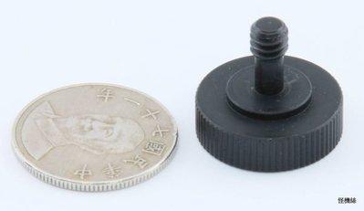 怪機絲 1/4 相機 手轉螺絲 全金屬製 做工不錯 電影套件DIY 零件 團購量大外銷價格優惠中