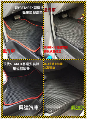 興達汽車—STAREX安裝南亞透氣皮椅套、蜂巢式腳踏墊、好座、好整理、好實用