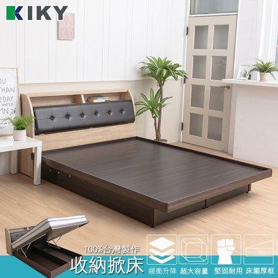 【床底】收納型掀床架│雙人加大6尺-【二代米特】六分板 後掀收納 不含床頭床墊KIKY 收納床架 床底床板