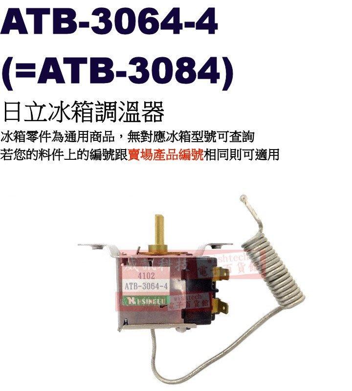 威訊科技電子百貨 ATB-3064-4 日立冰箱調溫器(=ATB-3084)