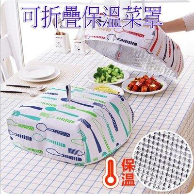 可折疊保溫菜罩 野餐菜罩 露營菜罩 鋁...