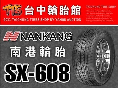 【台中輪胎館】NAKANG SX-608 南港輪胎 SX608 205/60/15 完工價 2000元 免工資四輪送定位