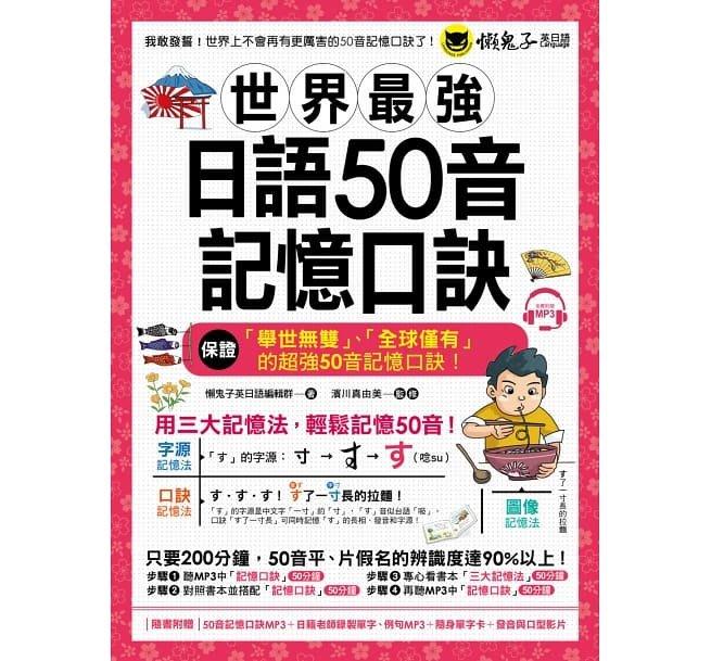 ☆天才老爸☆→【不求人文化】世界最強日語50音記憶口訣→單字 文法 英文 玩具 批發 團購