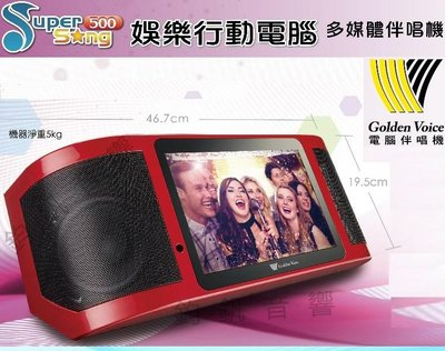 鈞釩音響~金嗓 Super song 500 行動伴唱可攜式娛樂行動電腦,多媒體伴唱機