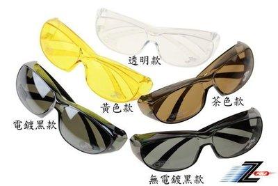 買一送一!可包覆近視眼鏡!【視鼎Z-POLS專業款】!舒適抗UV400紫外線運動眼鏡