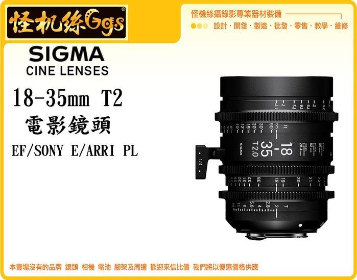 怪機絲 SIGMA 18-35mm T2 電影鏡頭 攝影機 單眼 公司貨 Canon EF/Sony E/ARRI PL