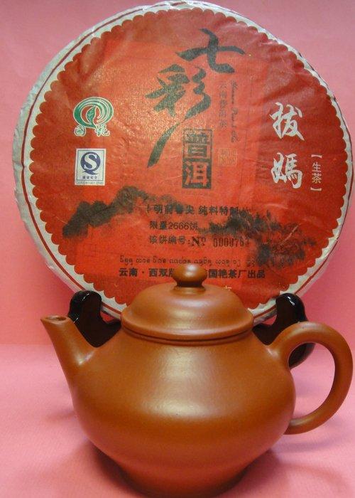 [震宇普洱茶 2.0]  經典茶款 國艷  2010年 七彩 南糯  拔媽 400g 生普