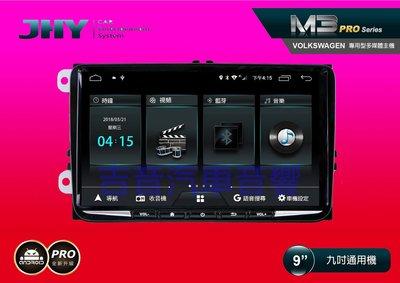 ◎吉音汽車音響◎JHY M3系列VOLKSWAGEN 9吋通用安卓雙聲控專用機內建衛星導航/USB/藍芽wifi小葳助手