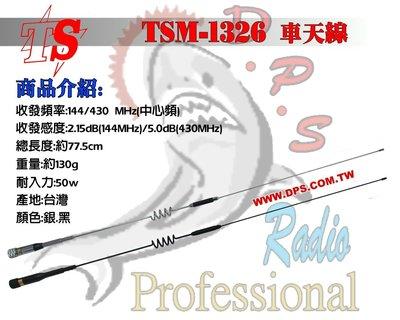 ~大白鯊無線~TS TSM-1326 雙頻天線 全長77CM 超寬頻 低損失