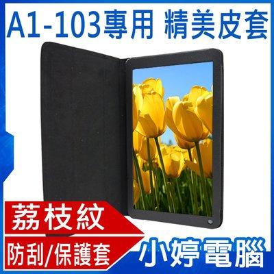 【小婷電腦*保護套】全新 SuperPad 10.1吋 A1-103平板 專用精美皮套 防刮/防護