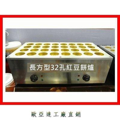 【歐亞達工廠直銷】長方型電熱32孔紅豆餅機/車輪餅機OYD-1402355