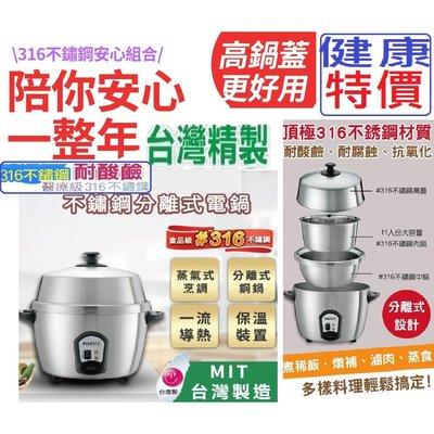 【免運費/可超取】 PERFECT 11人份頂級316不鏽鋼分離式電鍋 PR-8360 (燉鍋/蒸鍋/萬用鍋/火鍋)
