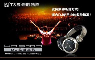 Takstar HD5000封閉式搖滾.DJ.監聽 耳機~~可換線~~