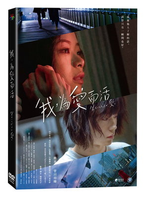 合友唱片 面交 自取 我,為愛而活 LOVE AT LEAST DVD