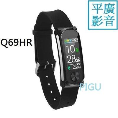 平廣 送袋保一年 Q69HR i-gotU Q-Band Q-69 Q69 HR 雙揚 藍芽手環 藍芽手錶 智慧可測心率