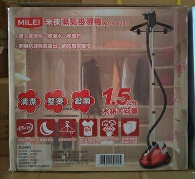 米徠蒸氣掛燙機 全家超取1台免運 MGS-020S