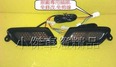 ☆小傑車燈☆限時特價new wish 09 10 11 12 13年紅殼 黑殼三段式led後霧燈 (小燈.煞車.後霧燈)