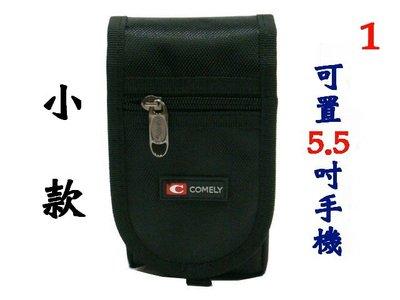 【菲歐娜】6068-1-(特價拍品)COMELY 直立腰包掀蓋(黑)5.5吋