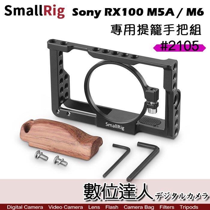 【數位達人】SmallRig Sony RX100M5 提籠手把 2105 兔籠 RX100M7 黑卡7 RX100M6