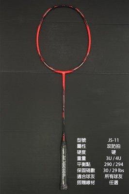 (台同運動活力館) VICTOR 勝利 JETSPEED S 11【JS-11】極速 11 羽球拍【攻防拍】