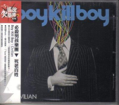 華聲唱片- BOY KILL BOY必殺男孩樂團 / CIVILIAN死老百姓 / 全新未拆CD