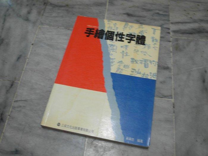 達人古物商《藝術、設計》手繪個性字體【三采】
