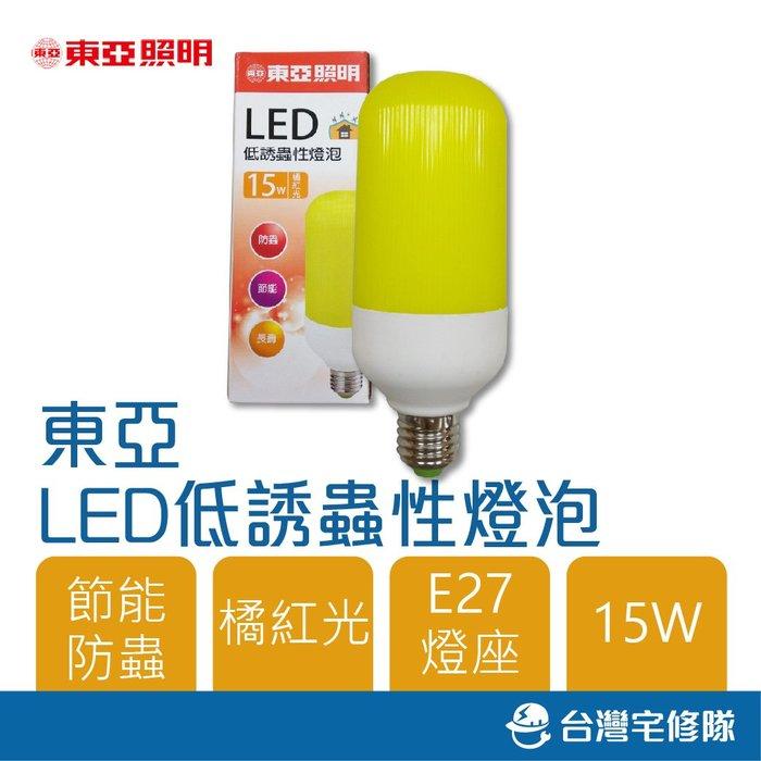 東亞 LED低誘蟲性燈泡 15W 橘紅光 防蟲燈泡 驅蚊燈泡 LLA020-15AAO-台灣宅修隊17ihome