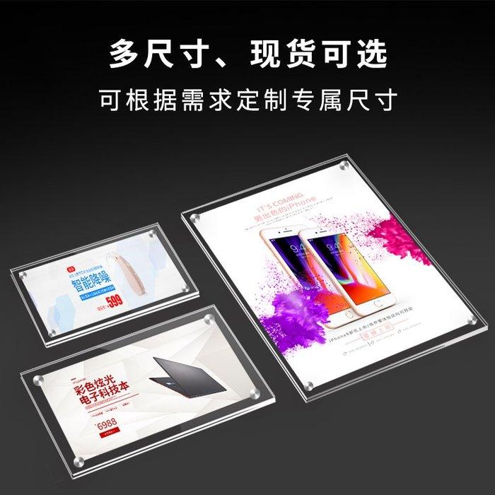 強磁亞克力標價牌臺卡墻貼標價簽價格標簽牌平面展示牌水晶拋光透明面板A5 A4 A6定制