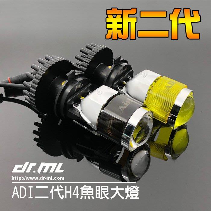 【鈦金版】現貨 2.5代ADI魚眼plus H4魚眼 H4 HS1規格直上 勁戰四代、SMAX、VJR、CUXI、GP