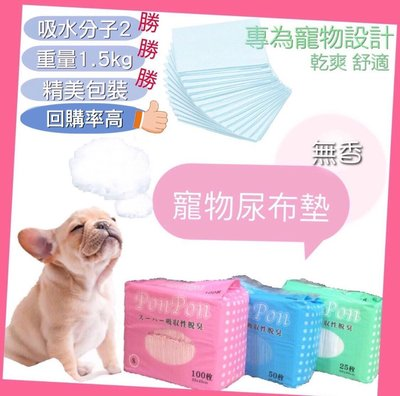 *芃然心動*  彩裝無香升級版 寵物尿布墊 吸水墊 狗尿布 (1箱8包)