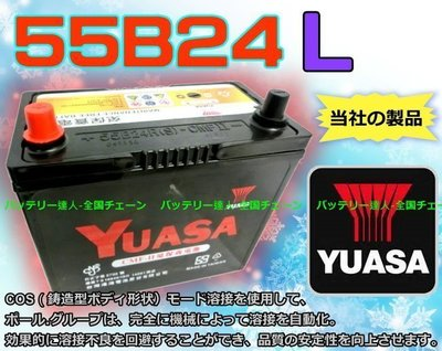 【電池達人】YUASA 湯淺 55B24L 汽車電瓶 MARCH TIIDA LIVINA 青鳥 本田 FIT CITY