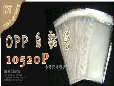 含稅【OPP自粘袋 10520P】襪子.長條型商品用-另有多種尺寸自黏袋.包裝材料
