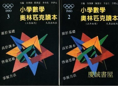 ◎慶誠書屋◎凡異--小學數學奧林匹克讀本五,六年級(全新兩本合售)