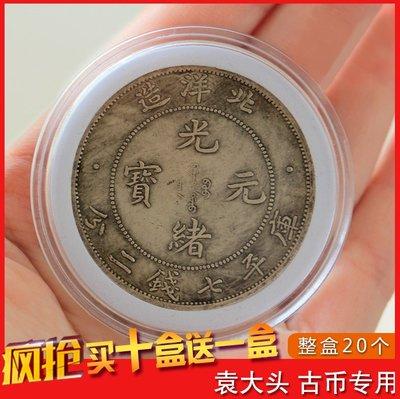 衣萊時尚-大頭銀元紀念幣保護盒銀幣小頭古銅錢幣收藏盒可調節圓盒收納盒