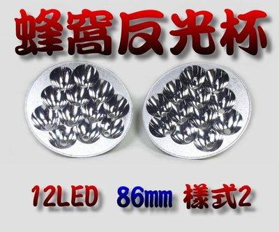 光展 LED 蜂窩反光杯 86mm-樣式2 改裝 蜂窩煞車燈.煞車燈.定位燈.倒車燈 超低價28元 (原價89元)
