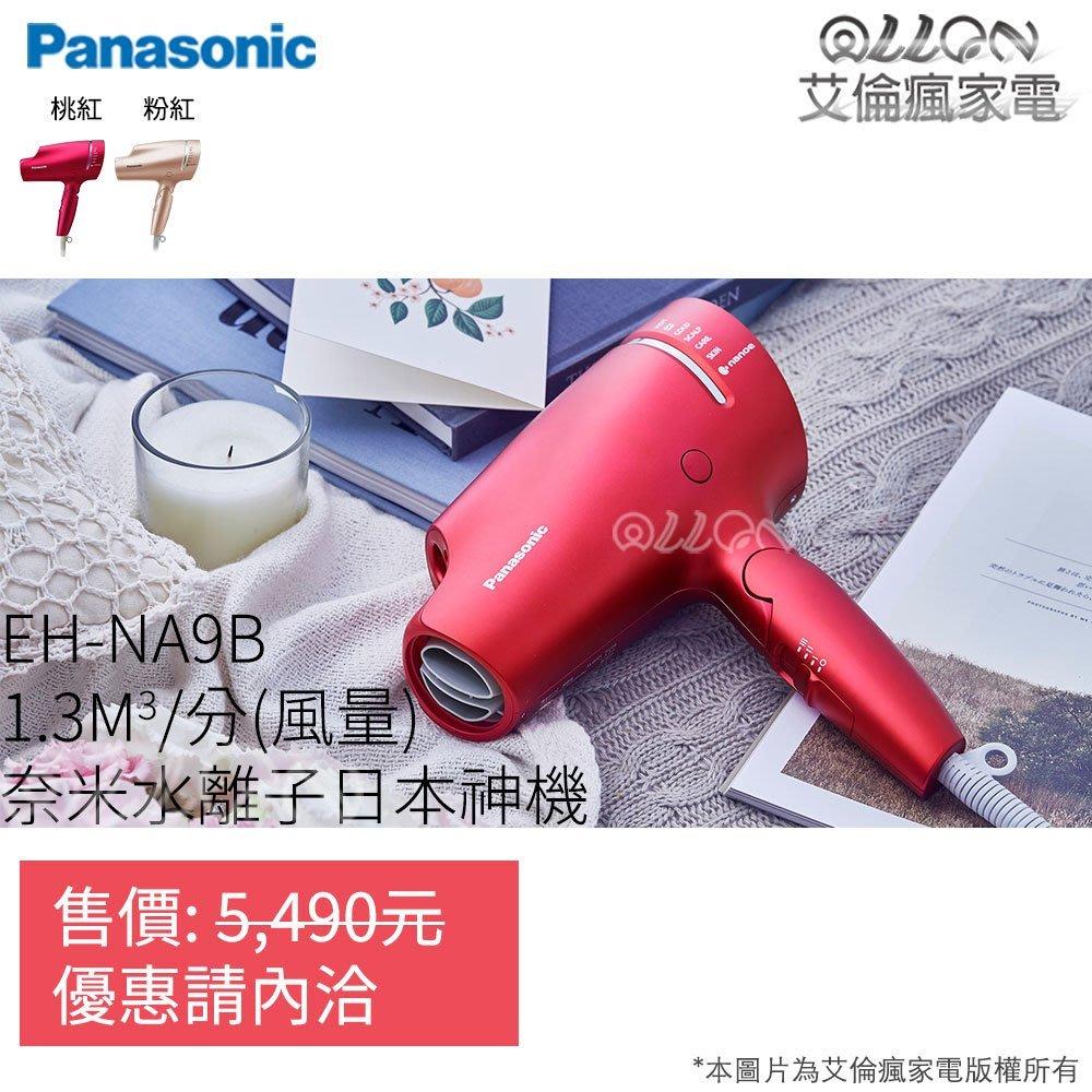 [NA9B神機]Panasonic國際牌奈米水離子吹風機EH-NA9A/EH-NA9B-RP/EH-NA98/NA98